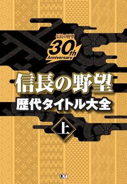 信長の野望 歴代タイトル大全 上-電子書籍