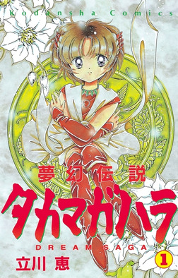 夢幻伝説タカマガハラ(1)-電子書籍