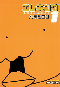 エレキング(1)-電子書籍