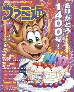 週刊ファミ通 2015年10月15日増刊号-電子書籍