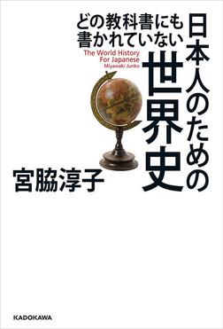 どの教科書にも書かれていない 日本人のための世界史-電子書籍