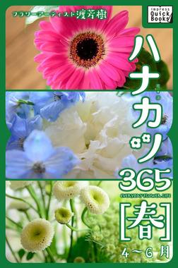 ハナカツ365 [春] 4~6月-電子書籍