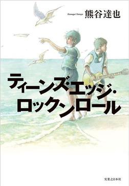 ティーンズ・エッジ・ロックンロール-電子書籍