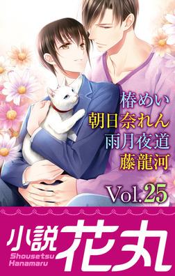 小説花丸 Vol.25-電子書籍