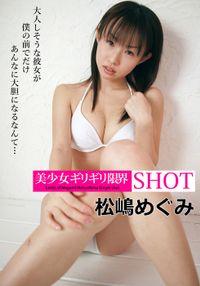 美少女ギリギリ限界SHOT 松嶋めぐみ