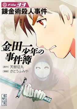 金田一少年の事件簿 File(33)-電子書籍