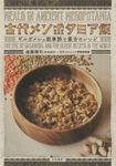 古代メソポタミア飯~ギルガメシュ叙事詩と最古のレシピ