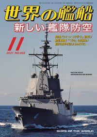 世界の艦船 2021年 11月号