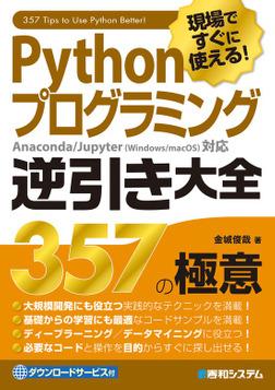現場ですぐに使える! Pythonプログラミング 逆引き大全357の極意-電子書籍