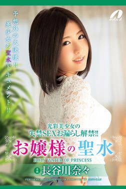 お嬢様の聖水 / 長谷川奈々-電子書籍