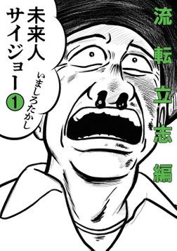 未来人サイジョー 1 流転立志編-電子書籍