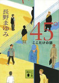 45° ここだけの話(講談社文庫)
