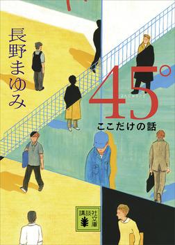 45° ここだけの話-電子書籍