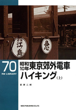 昭和10年東京郊外電車ハイキング(上)-電子書籍