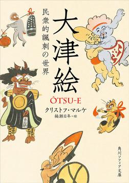 大津絵 民衆的諷刺の世界-電子書籍