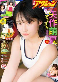 漫画アクション 2019年7/16号[雑誌]