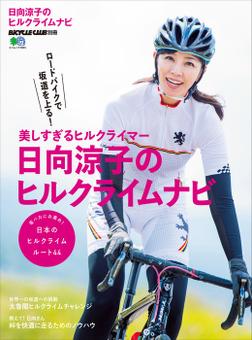 日向涼子のヒルクライムナビ-電子書籍