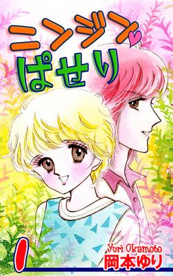 ニンジン・ぱせり(1)-電子書籍