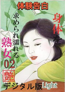 【体験告白】身体を求められ濡れる熟女02『艶』デジタル版Light-電子書籍