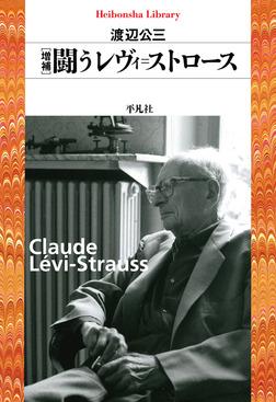 増補 闘うレヴィ=ストロース-電子書籍