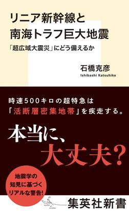 リニア新幹線と南海トラフ巨大地震 「超広域大震災」にどう備えるか-電子書籍