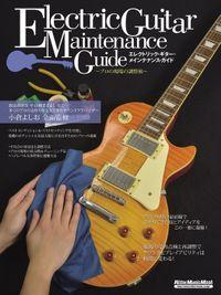 エレクトリック・ギター・メインテナンス・ガイド