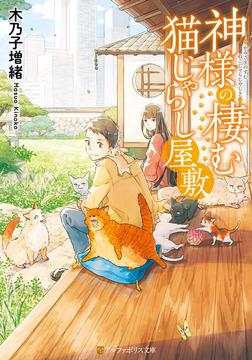 神様の棲む猫じゃらし屋敷-電子書籍