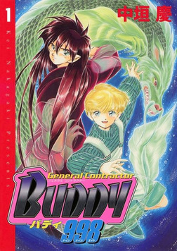 General Contractor BUDDY998(1)-電子書籍