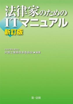 法律家のためのITマニュアル 新訂版-電子書籍