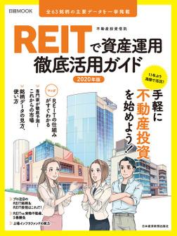 REITで資産運用 徹底活用ガイド2020年版-電子書籍