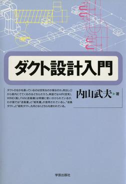 ダクト設計入門-電子書籍