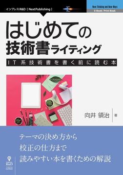 はじめての技術書ライティング―IT系技術書を書く前に読む本 -電子書籍