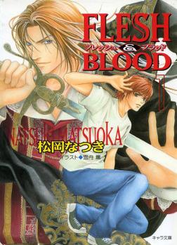 FLESH & BLOOD1【SS付き電子限定版】-電子書籍