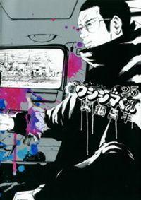 闇金ウシジマくん(25)