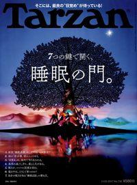 Tarzan (ターザン) 2017年11月23日号 No.730 [7つの鍵で開く、睡眠の門。]