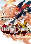 【期間限定30%OFF】灼眼のシャナX Eternal song -遙かなる歌-【全5巻セット】
