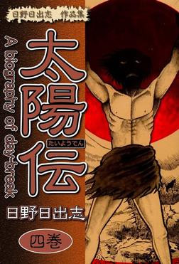 日野日出志 作品集 太陽伝(4)-電子書籍