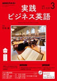 NHKラジオ 実践ビジネス英語 2018年3月号