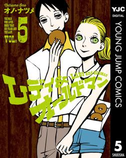 レディ&オールドマン 5-電子書籍