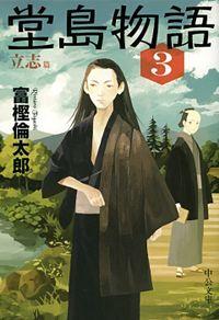 堂島物語3 立志篇