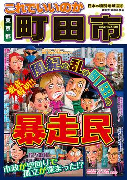 日本の特別地域 特別編集56 これでいいのか 東京都 町田市-電子書籍