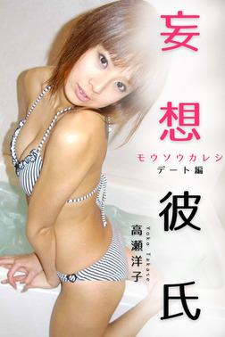 妄想彼氏 高瀬洋子-デート編--電子書籍