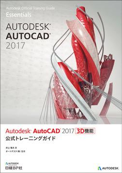 Autodesk AutoCAD 2017 3D機能 公式トレーニングガイド-電子書籍