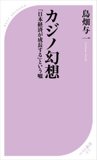 カジノ幻想 ~「日本経済が成長する」という嘘~