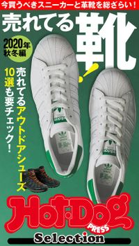 ホットドッグプレスセレクション 売れてる靴! 2020年秋冬編 2020年11/20号