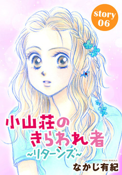 AneLaLa 小山荘のきらわれ者~リターンズ~ story06-電子書籍