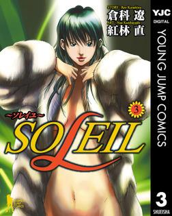 SOLEIL~ソレイユ~ 3-電子書籍