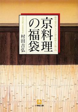 京料理の福袋料亭「菊乃井」主人が語る料理人の胸の内 (小学館文庫)-電子書籍