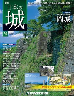 日本の城 改訂版 第76号-電子書籍