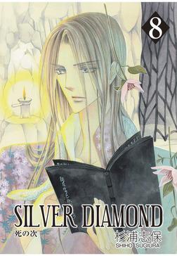 SILVER DIAMOND 8巻-電子書籍